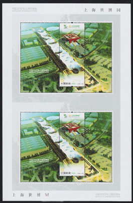 上海世博园双连小型张-赏玩